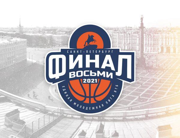«Финал восьми»-2021 пройдет в Санкт-Петербурге