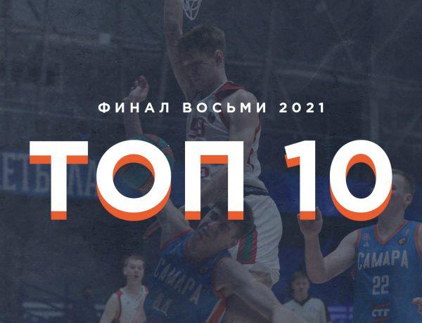 Топ-10 моментов «Финала восьми»-2021