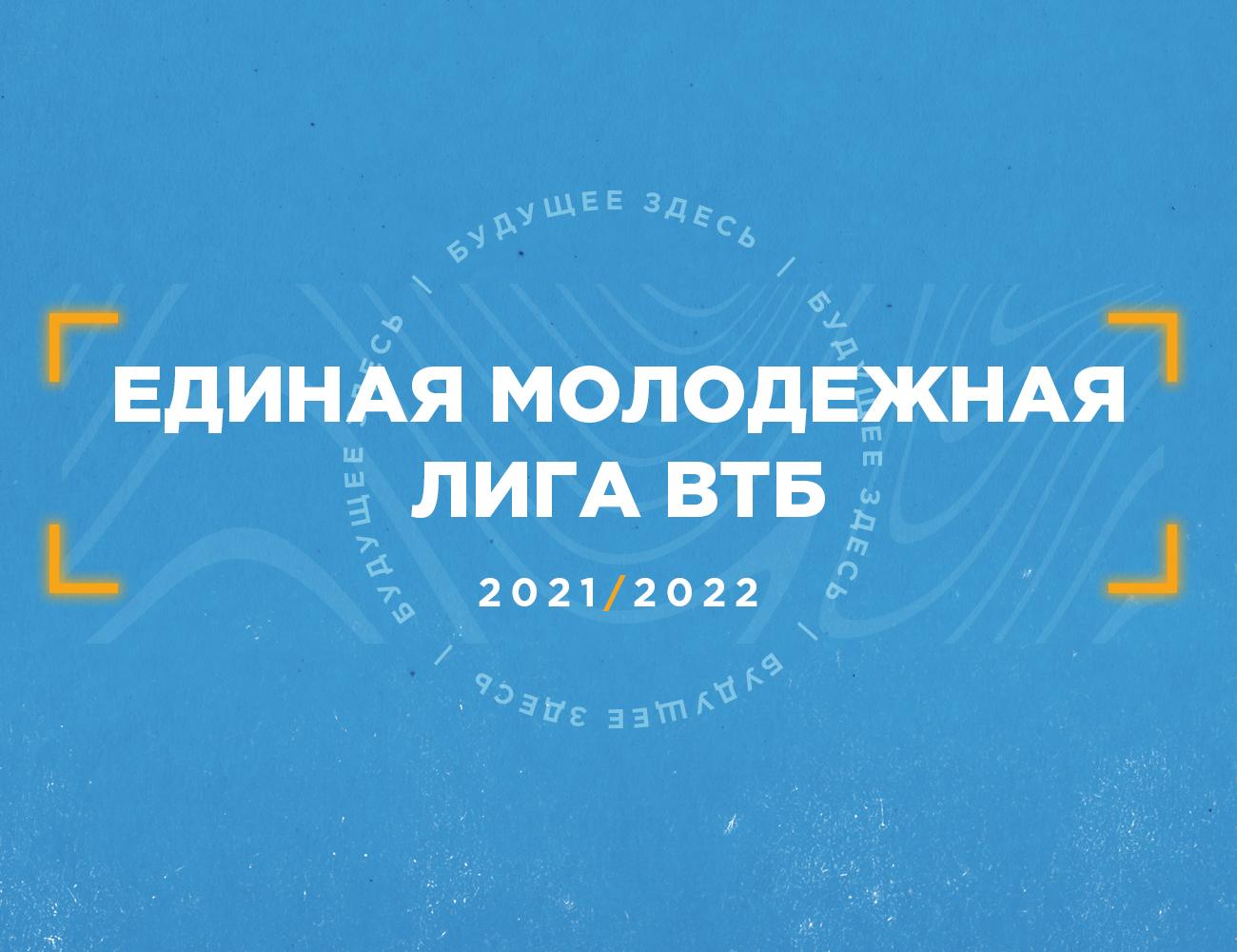 В новом сезоне молодежной Лиги ВТБ примут участие 12 клубов